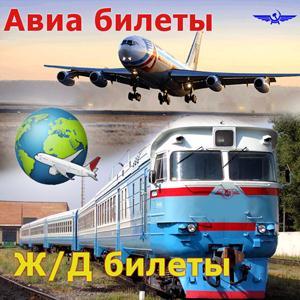 Авиа- и ж/д билеты Кологрива