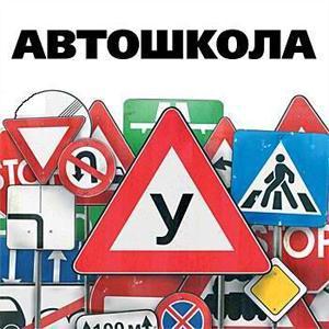 Автошколы Кологрива