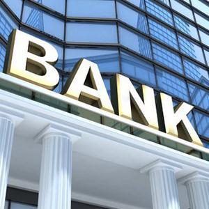 Банки Кологрива