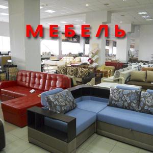 Магазины мебели Кологрива
