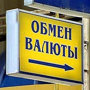 Обмен валют Кологрива