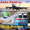 Авиа- и ж/д билеты в Кологриве