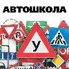 Автошколы в Кологриве