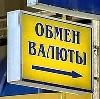 Обмен валют в Кологриве