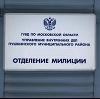 Отделения полиции в Кологриве