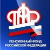 Пенсионные фонды в Кологриве