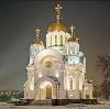 Религиозные учреждения в Кологриве